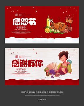 感恩节感谢有你宣传海报设计