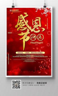 感恩节快乐感恩节海报设计