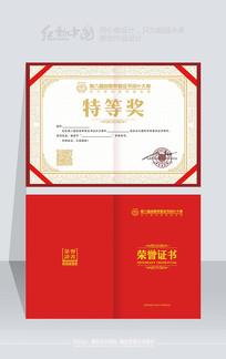 高端大气时尚荣誉证书模板