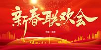 高端红色新春联欢晚会背景