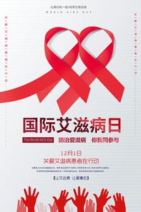 关爱艾滋病患者宣传海报
