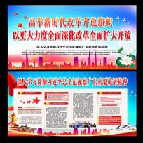 广东讲话展板设计