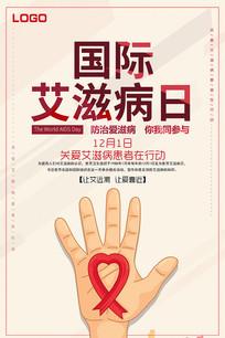 国际艾滋病日节日宣传海报