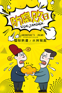 国际反腐败日宣传海报