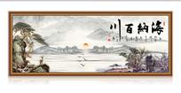 海乃百川装饰画