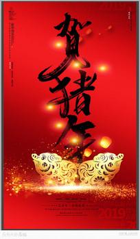 贺猪年新春海报