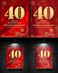 红色改革开放40周年党建海报