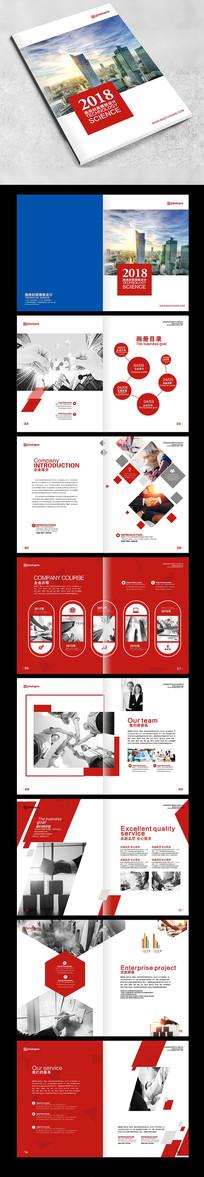红色时尚商务通用企业宣传画册