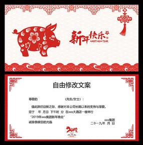 红色中国风2019猪年贺卡