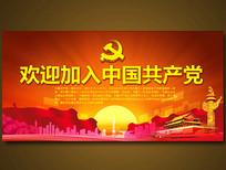 欢迎加入中国共产党背景板