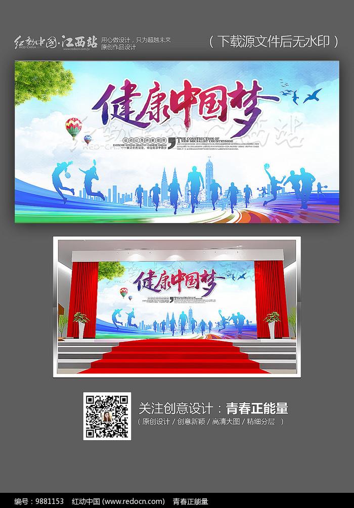 健康中国梦全民健身海报设计图片