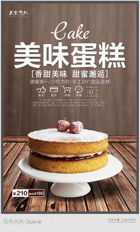 简约蛋糕海报设计