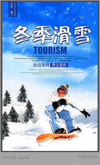 简约滑雪宣传海报
