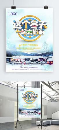 简约旅行海报设计