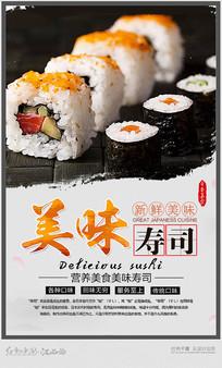 简约美食寿司促销海报