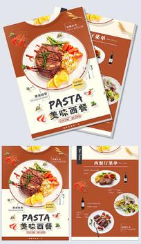 简约欧式西餐菜单菜谱