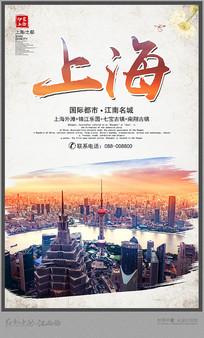 简约上海宣传海报设计