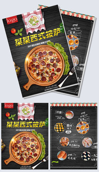 简约时尚披萨菜单