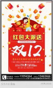 简约双12红包大放送宣传海报