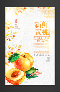 简约水彩新鲜黄桃宣传海报
