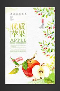 简约水彩优质苹果宣传海报