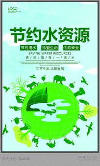 节约水资源海报设计