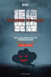拒绝雾霾保护地球海报