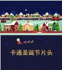 卡通圣诞节片头AE模板