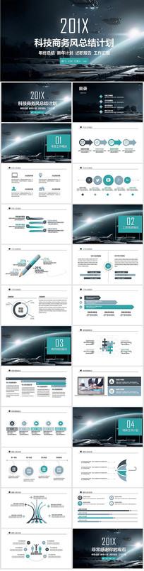 科技商务风总结计划PPT