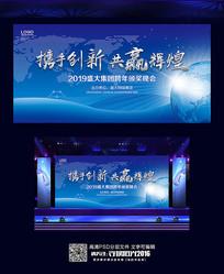 科技商务蓝色会议舞台展板