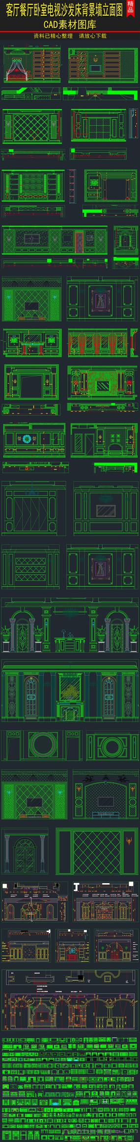 客厅餐厅卧室背景CAD图库