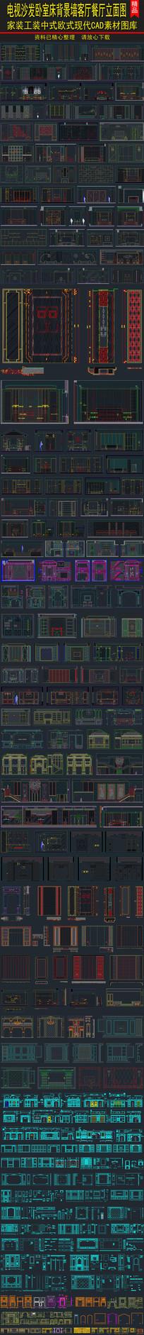 客厅餐厅卧室背景墙CAD图库