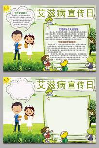 绿色艾滋病宣传日电子小报