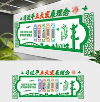 绿色五大发展理念党建文化墙