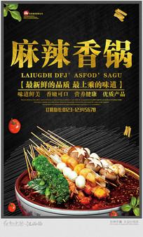 麻辣香锅宣传海报