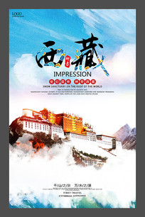 美丽西藏旅游海报设计