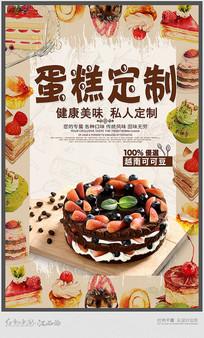 美味蛋糕定制海报设计