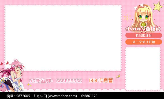 企鹅电竞直播间粉色背景板图片