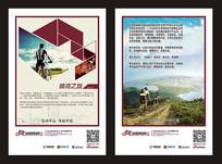 骑行俱乐部宣传海报