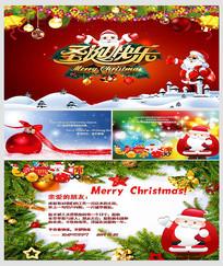 圣诞节祝福电子贺卡PPT模板