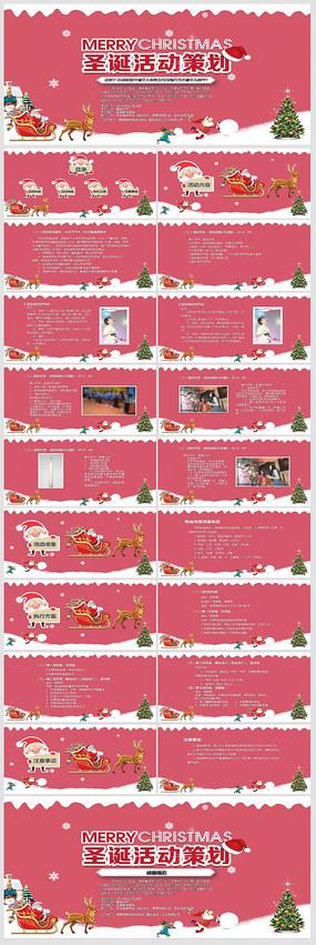 圣诞节主题活动策划方案PPT