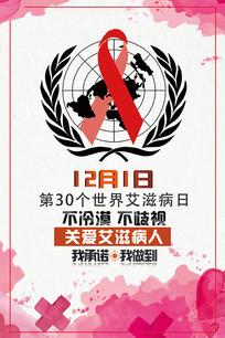 世界艾滋病日节日海报模板