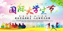 世界大学生日海报