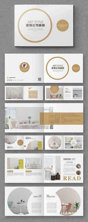 时尚几何家居装修画册设计
