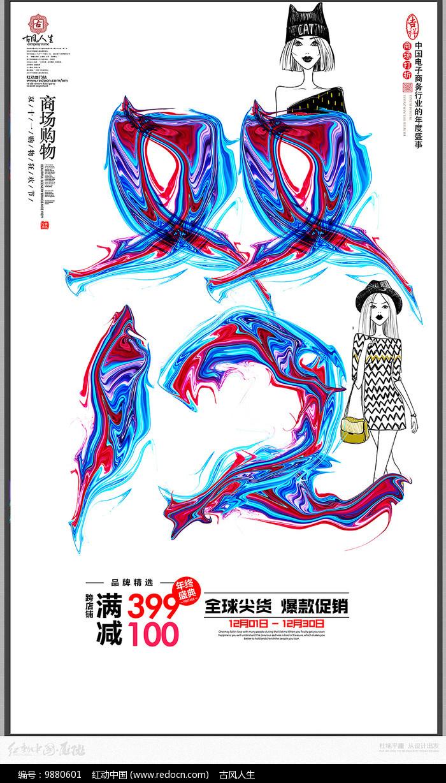 时尚双十二海报图片