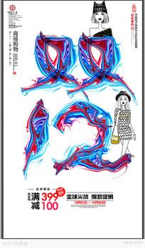 时尚双十二海报