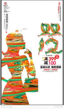 时尚双十二商场购物海报