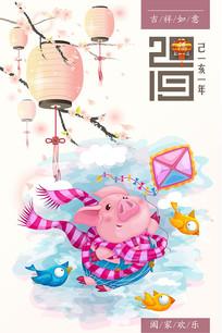 手绘插画风格2019猪年海报