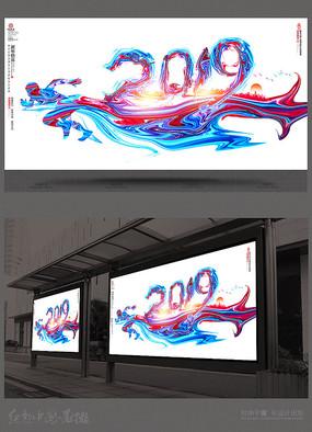 水彩风2019猪年年会背景