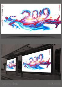 水彩风2019猪年年会背景 PSD